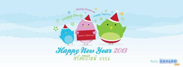 Happy New Year 2013 from Longdo.COM