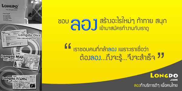 หางานMobile Application Developer