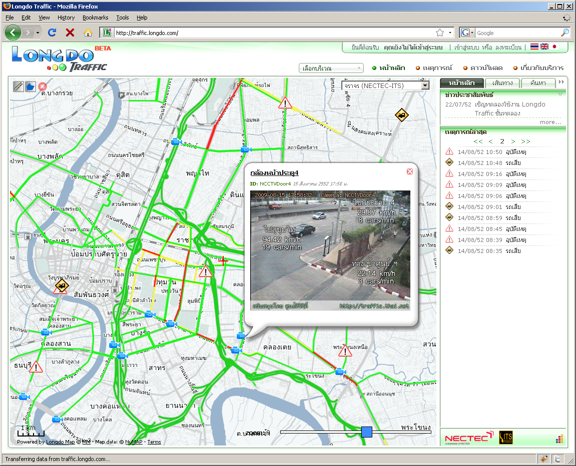 Longdo Traffic Screenshots